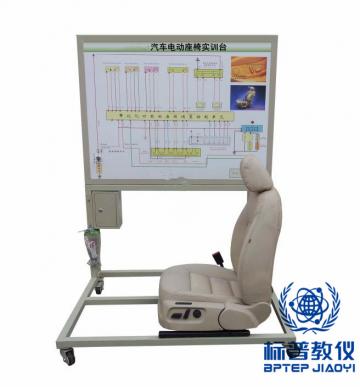 BPATE-503汽车电动座椅实训台