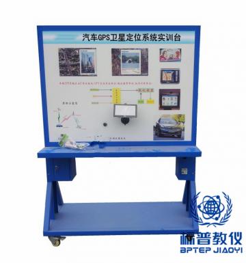 BPATE-506汽车GPS卫星定位系统实训台