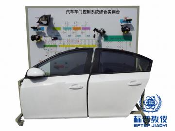 BPATE-507汽车车门控制系统综合实训台