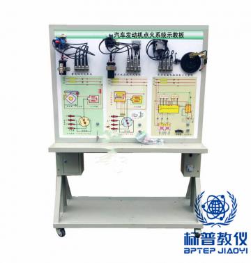 BPATE-509汽车发动机点火系统示教板