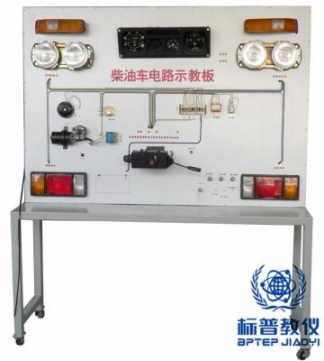 BPATE-511柴油机电路示教板