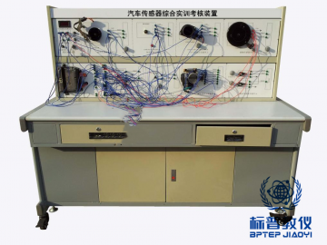 BPATE-514汽车传感器综合实训考核装置