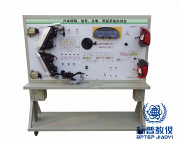 BPATE-515汽车照明、信号、仪表、雨刮系统实训台
