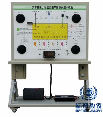 BPATE-516汽车倒车影像系统示教板
