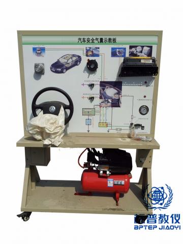 BPATE-519汽车安全气囊示教板