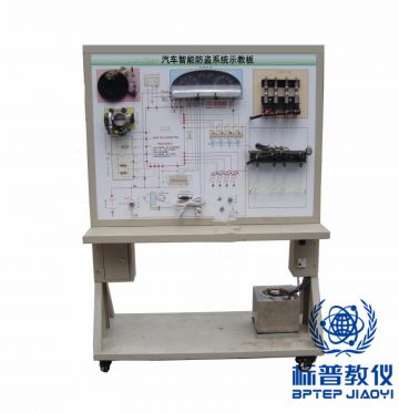 BPATE-523汽车智能防盗系统示教板