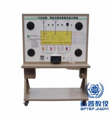 BPATE-525汽车音像、导航及倒车影像系统示教板