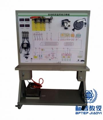 BPATE-526发动机防盗系统示教板
