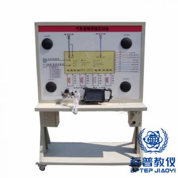 BPATE-527汽车音响系统实训台