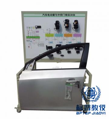 BPATE-531汽车电动窗与中控门锁实训台