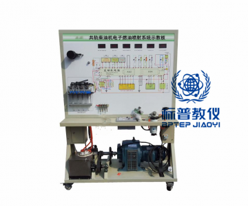 BPATE-533共轨柴油机电子燃油喷射系统示教板