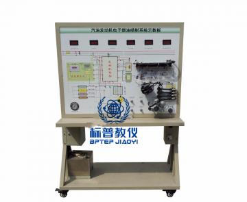 BPATE-534汽油发动机电子燃油喷射系统示教板