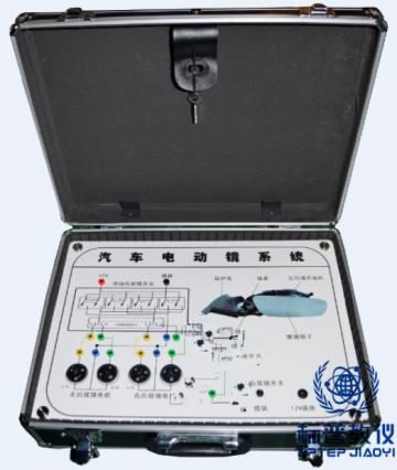 BPATE-541汽车电动后视镜系统实验箱