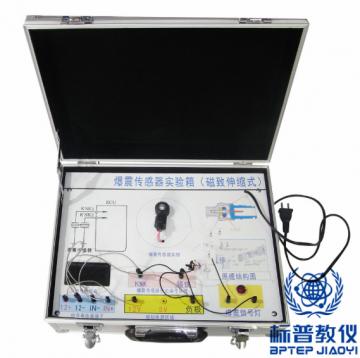 BPATE-543汽车爆震传感器实验箱