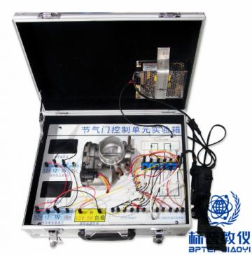 BPATE-545汽车节气门控制单元实验箱