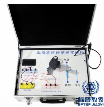 BPATE-546汽车车身高度传感器实验箱