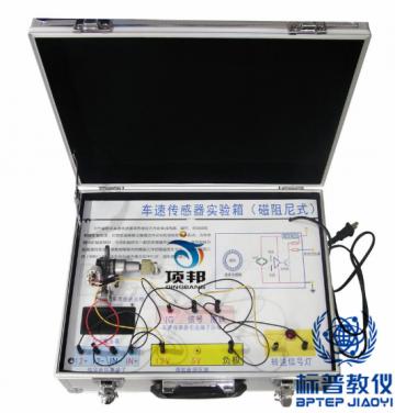 吴江BPATE-548汽车车速传感器实验箱