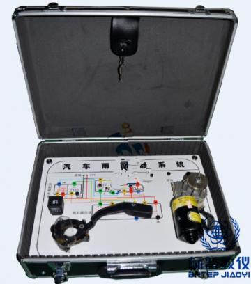 吴江BPATE-549汽车雨刮系统实验箱