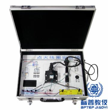 吴江BPATE-556汽车点火线圈实验箱