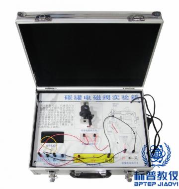 吴江BPATE-558汽车碳罐电磁阀实验箱