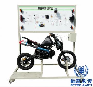 吴江BPATE-566摩托车实训平台