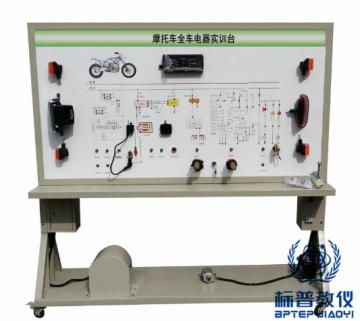 吴江BPATE-567摩托车全车电器实训台