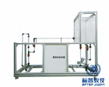 BPEACE-820雷诺实验装置