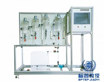 BPCEEA-7002多釜串联实验装置