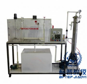 BPETE-357平流式加压气浮实验设备