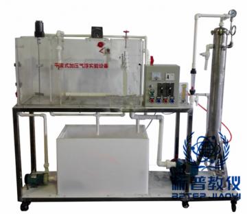 BPETE-385连续溶气气浮实验装置