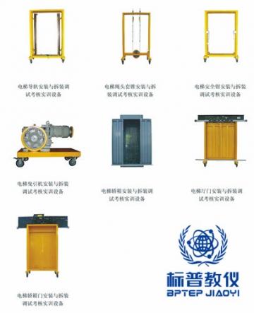 吴江BPBAE-9020电梯安装与拆装调试考核实训装备