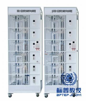 BPBAE-9030双联六层透明仿真教学电梯模型