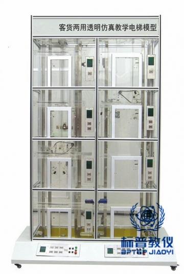 BPBAE-9034客货两用透明仿真教学电梯模型