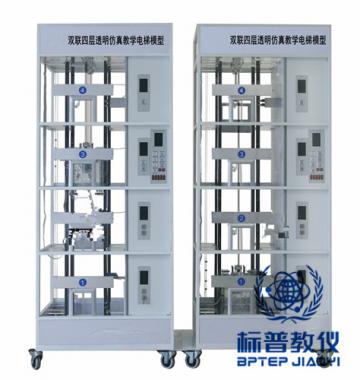 BPBAE-9037双联四层透明仿真教学电梯模型