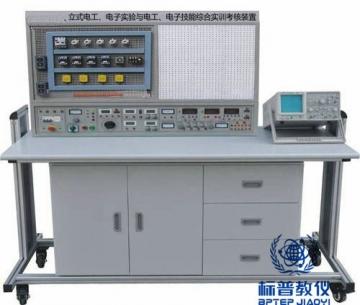 BPVEAE-3013立式电工、电子实验与电工、电子技能综合实训考核装置