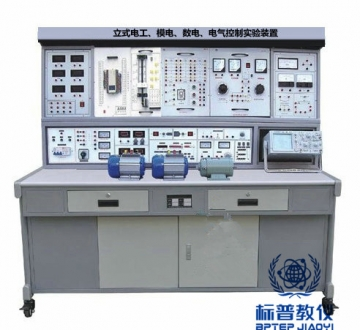 BPVEAE-3016立式电工、模电、数电、电气控制实验装置