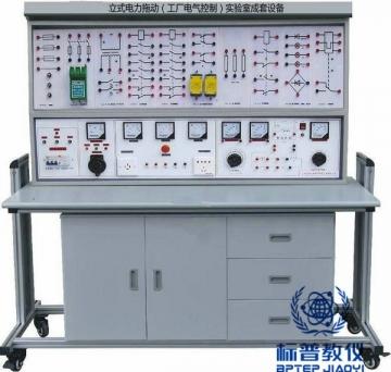 BPVEAE-3018立式电力拖动(工厂电气控制)实验室成套设备