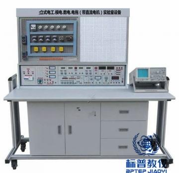 BPVEAE-3021立式电工.模电.数电.电拖(带直流电机)实验室设备