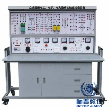 BPVEAE-3023立式电工、电子、电拖(带直流电机)技能实训考核装置