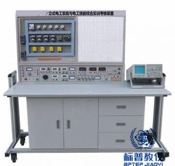 BPVEAE-3025立式电工实验与电工技能综合实训考核装置