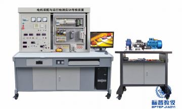 吴江BPTEEM-403电机装配与运行检测实训考核装置