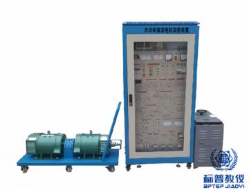 吴江BPTEEM-406大功率直流电机实验装置