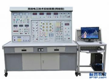 BPETED-112高级电工技术实验装置(网络型)