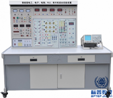 BPETED-115智能型电工、电子、电拖、PLC、单片机综合实验装置