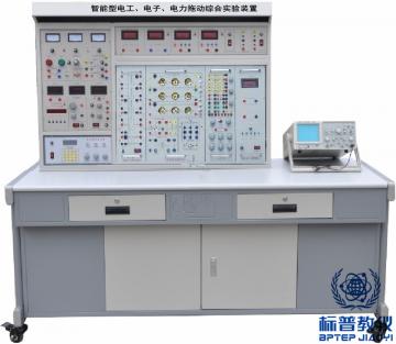 BPETED-119智能型电工、电子、电力拖动综合实验装置