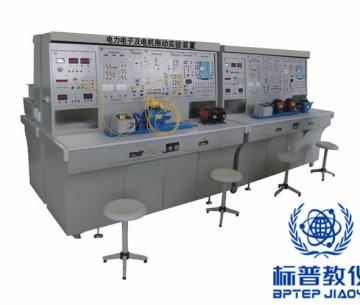 BPETED-128电力电子及电机拖动实验装置