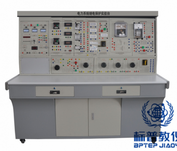 BPETED-131电力系统继电保护实验台