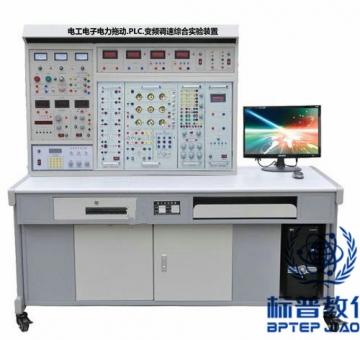 BPETED-132电工电子电力拖动.PLC.变频调速综合实验装置