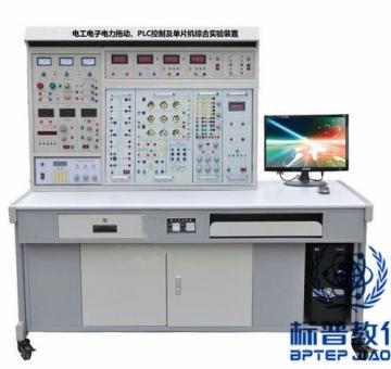BPETED-138电工电子电力拖动、PLC控制及单片机综合实验装置