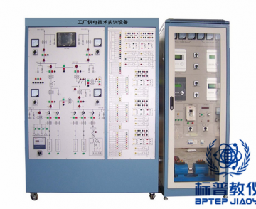 BPETED-143工厂供电技术实训设备